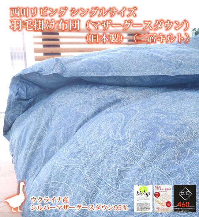 西川リビング シングルサイズ 羽毛掛け布団(マザーグースダウン)(日本製)(二層キルト)