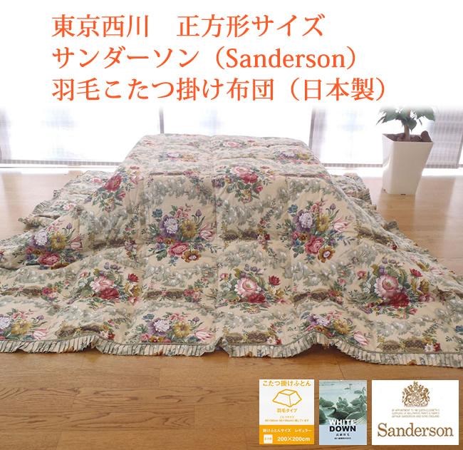 西川 正方形 サンダーソン Sanderson 羽毛 こたつ布団 日本製 ダウン