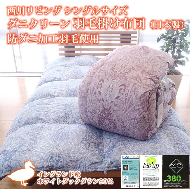 西川 防ダニ 羽毛布団 シングル ダックダウン90% 1.2kg ダニクリーン 日本製 送料無料 西川リビング
