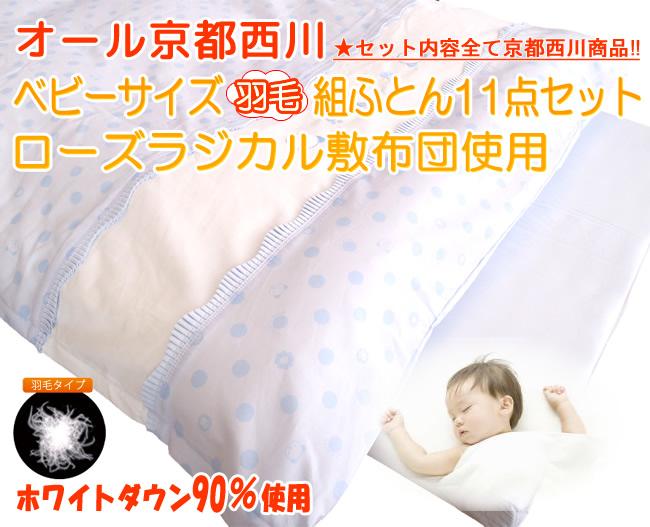京都议定书 Nishikawa 大小羽绒被设置床上用品 11 件套 (床垫使用这些激进) (在日本)