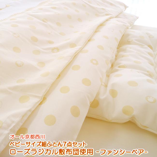 送料無料 京都西川 ローズラジカル ベビー用 赤ちゃん用 ベビー布団セット日本製 合繊7点セット 西川 洗える