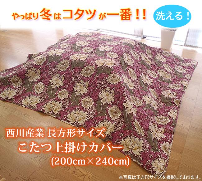 西川産業 長方形サイズ こたつ上掛けカバー(200cm×240cm)