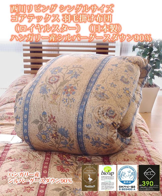 西川リビング シングルサイズ ゴアテックス 羽毛掛け布団(ロイヤルスター)(日本製)ハンガリー産シルバーグースダウン90%