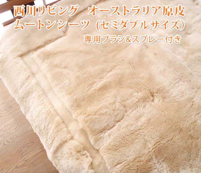 西川リビング オーストラリア原皮 ムートンシーツ (セミダブルサイズ) 専用ブラシ・スプレー付♪