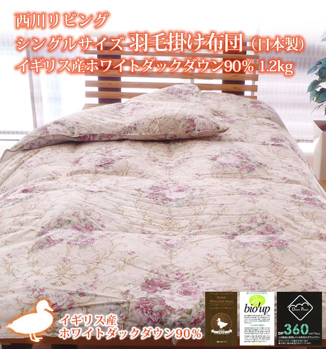 西川リビング シングルサイズ 羽毛掛け布団(日本製)イギリス産ホワイトダックダウン90% 1.2kg
