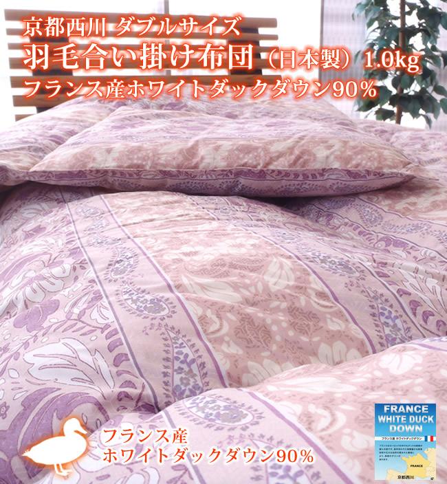京都西川双尺寸羽毛汇合被子(日本制造)1.0kg法国产白鸭降低90%