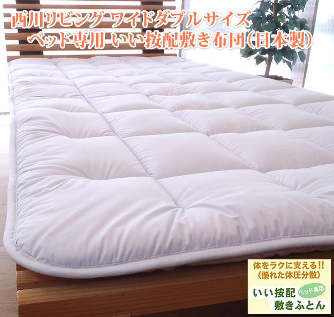 西川リビング ワイドダブルサイズ ベッド専用 いい按配敷き布団(日本製)