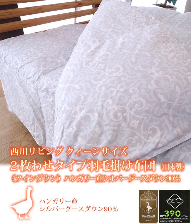 西川リビング クィーンサイズ2枚わせタイプ羽毛掛け布団(日本製)(ツインダウン)ハンガリー産シルバーグースダウン90%