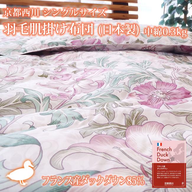 京都西川 シングルサイズ  羽毛肌掛け布団(日本製)  中綿0.3kg【売れ筋】