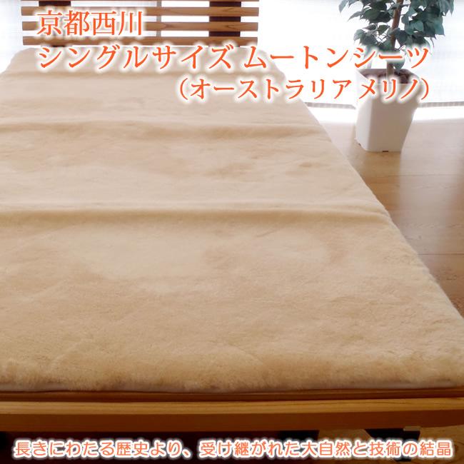 京都西川 シングルサイズ ムートンシーツ(オーストラリア産メリノ)