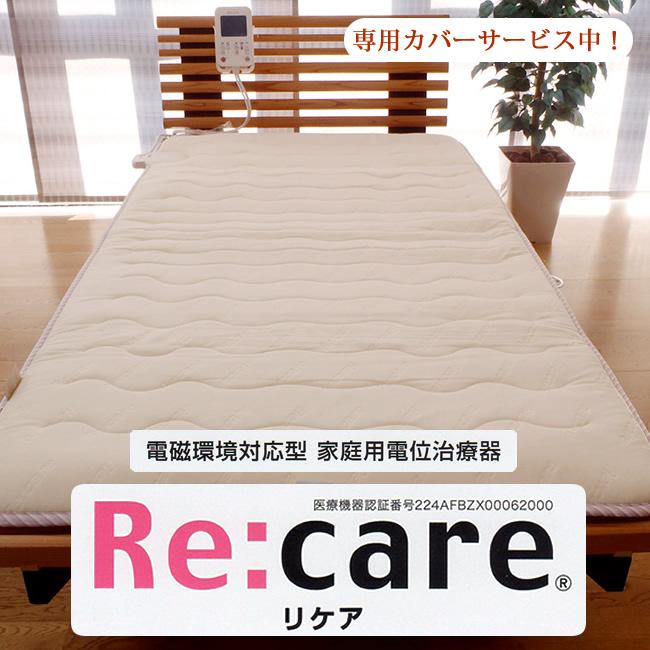 西川リビング シングルサイズ リケア2 家庭用電位治療器(日本製)