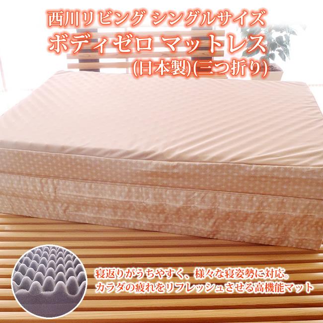 西川リビング シングルサイズ ボディゼロ マットレス(日本製)(三つ折り)
