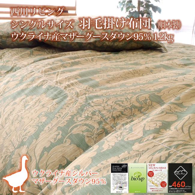 西川リビング シングルサイズ 羽毛掛け布団(日本製)ウクライナ産マザーグースダウン95% 1.2kg