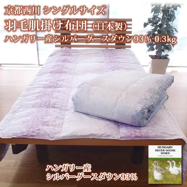 京都西川 シングルサイズ 羽毛肌掛け布団(日本製)ハンガリー産シルバーグースダウン93% 0.3kg