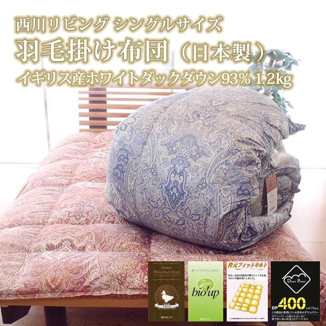 西川 羽毛布団シングル 西川 イギリス産ダックダウン93% 1.2kg 日本製 送料無料 羽毛掛け布団