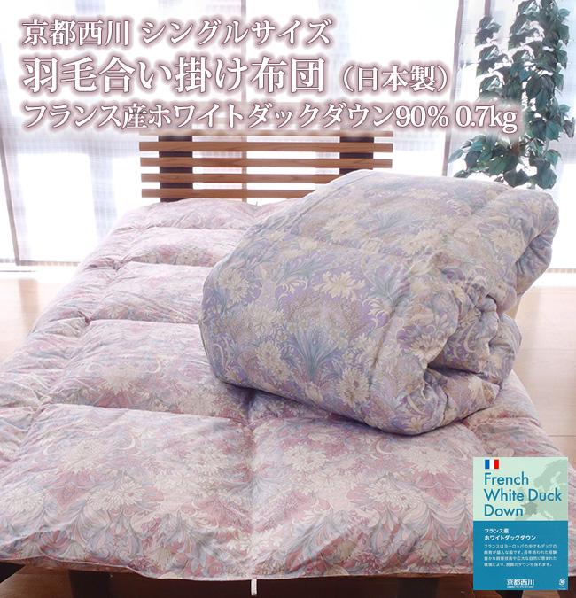 京都西川 シングルサイズ 羽毛合い掛け布団(日本製)0.7kg フランス産ホワイトダックダウン90%