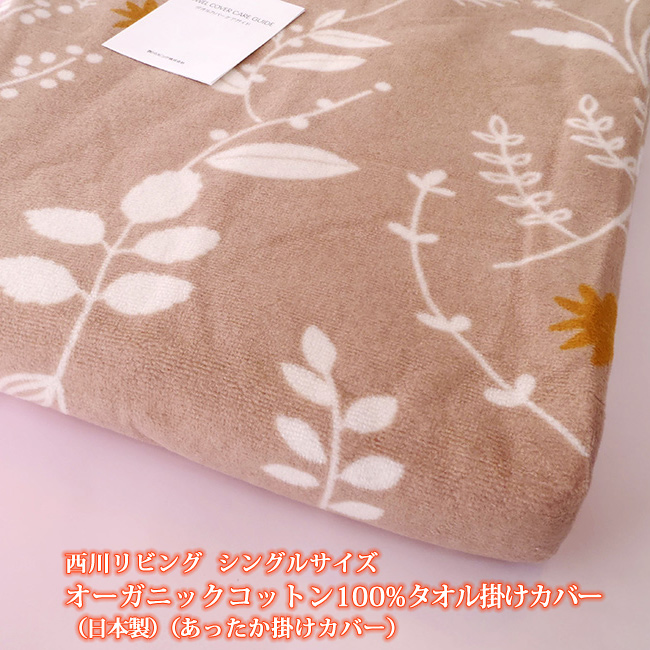 【2枚セット】西川リビング シングルサイズ オーガニックコットン100% タオル掛けカバー(日本製)(あたたか掛けカバー)