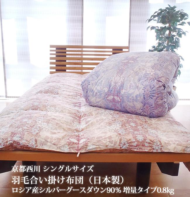 西川 羽毛合い掛け布団 シングルサイズ 掛布団 日本製 送料無料 ロシア産シルバーグースダウン90%増量タイプ0.8kg