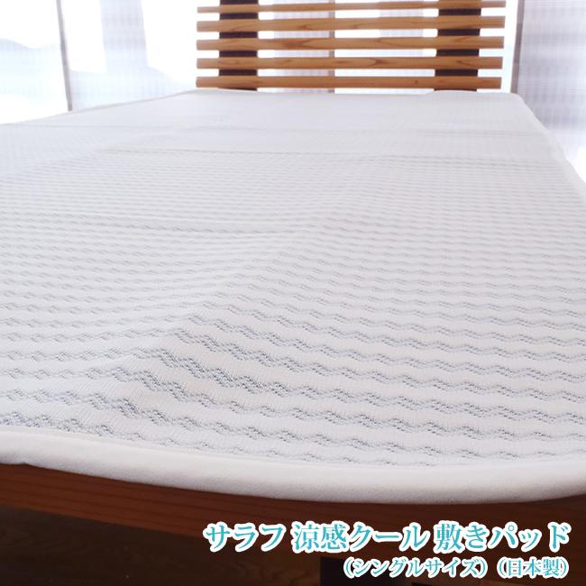 サラフ シングル 敷パッドシングル 敷きパット 涼感 クール 夏用 日本製 洗える 通気性 サラフ 涼感クール 敷きパッド (シングルサイズ)(日本製)