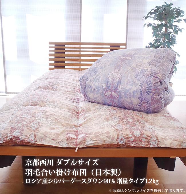 西川 羽毛合い掛け布団 ダブルサイズ 掛け布団 日本製 送料無料 ロシア産シルバーグースダウン90%増量タイプ1.2kg