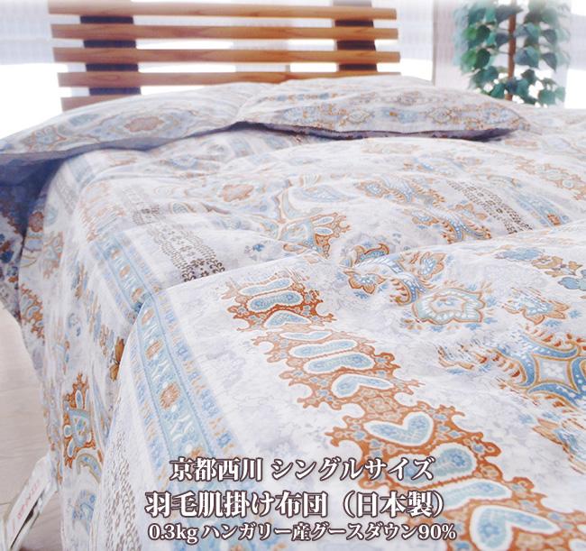 西川 羽毛肌掛布団シングル 0.3kg 日本製 送料無料 ダウンケット ハンガリー産シルバーグースダウン90%