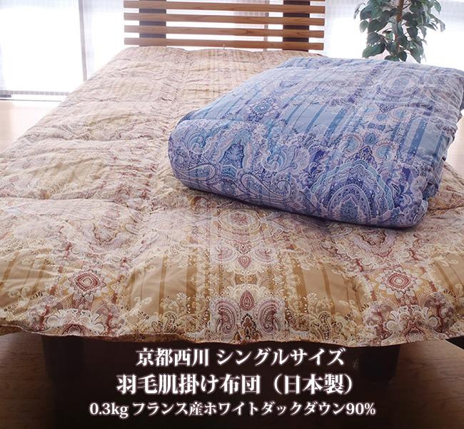 西川 羽毛肌布団シングル 0.3kg 日本製 送料無料 ダウンケット フランス産ダックダウン