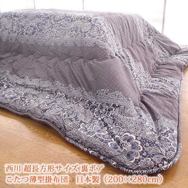 こたつ薄型掛布団 超長方形サイズ 西川 裏ボア 日本製 西川 超長方形 こたつ掛布団 裏ボア スーパーワイド 日本製 200×280cm 大判 薄型