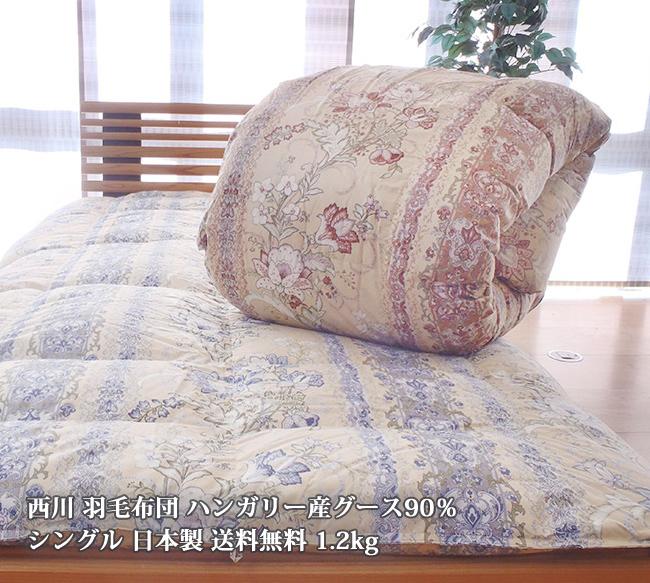 西川 羽毛布団 グース ハンガリー産グース90% シングル 日本製 送料無料 1.2kg