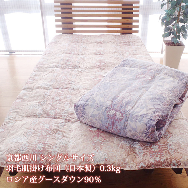 【2枚セット】西川 羽毛肌掛布団シングル 0.3kg 日本製 送料無料ダウンケット ロシア産グースダウン90%
