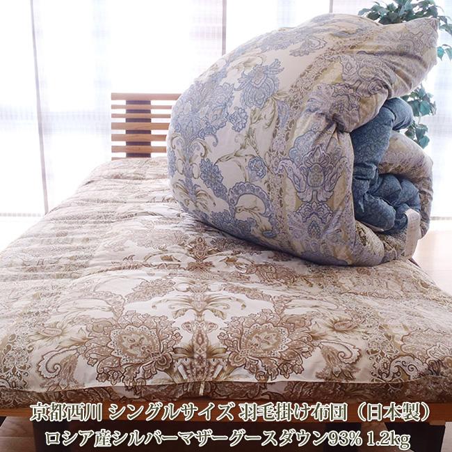 羽毛布団シングル マザーグース 西川 ロシアシルバーマザーグース93% シングル 日本製 送料無料 1.2kg 京都西川