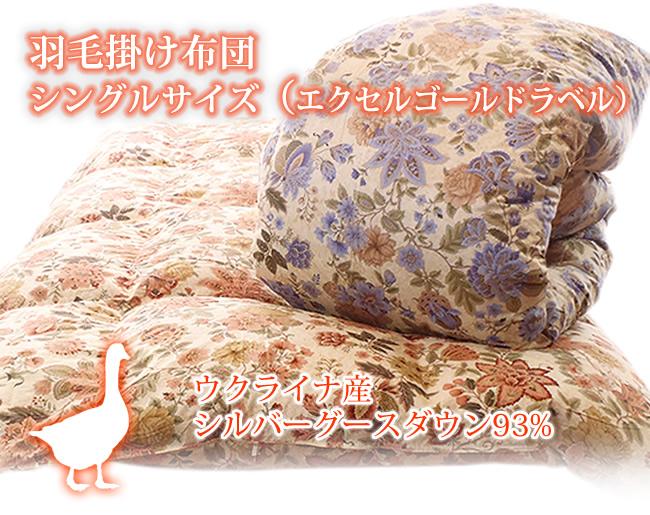 羽毛布団シングル エクセルゴールドラベル ウクライナ産グースダウン93% シングル 日本製 送料無料 二層キルト 1.3kg
