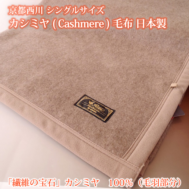 京都西川 シングルサイズ カシミヤ(Cashmere)毛布 (日本製)