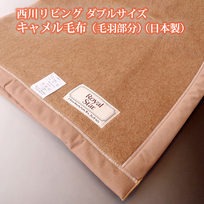 楽天 西川リビング ダブルサイズ 西川リビング キャメル毛布 キャメル毛布 ダブルサイズ (毛羽部分)(日本製), 温海町:6685ecdf --- portalitab2.dominiotemporario.com