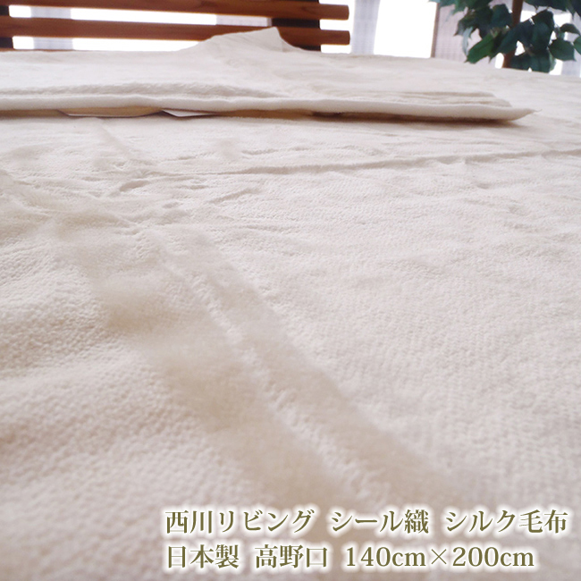 2枚セット 西川シルク毛布 西川×紀州 高野口 シルクシール織 西川 シール織 シルク シルク毛布2枚セット 日本製 高野口 140cm×200cm 絹毛布 送料無料