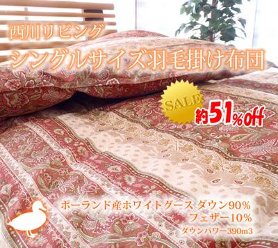 【西川リビング】シングルサイズ 羽毛掛け布団(日本製)【interior送料無料】