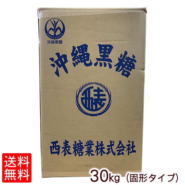 沖縄黒糖 30kg(固形) 【送料無料】