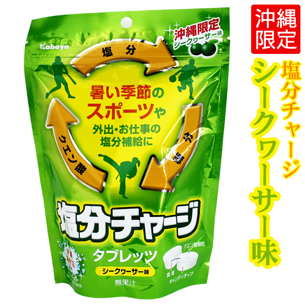 【1ケース(48個入)】 [カバヤ食品] 90g 【数量限定】 塩分チャージタブレッツ 塩レモン