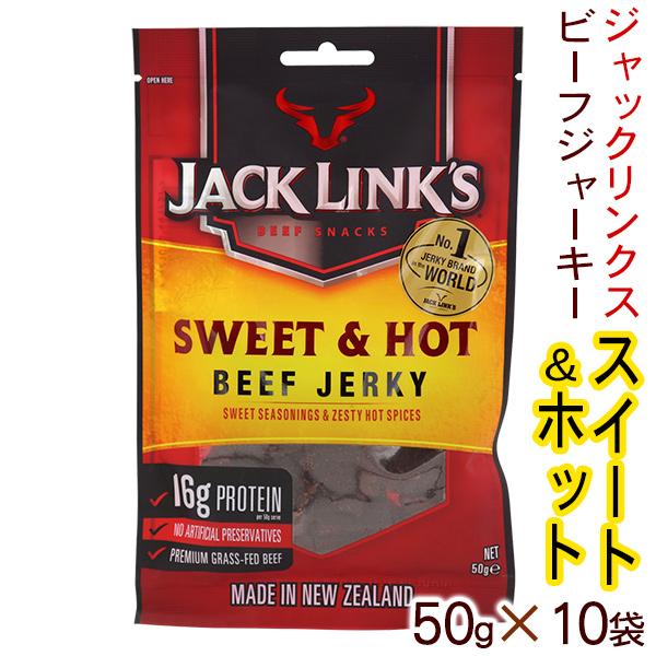 ご注文で当日配送 ビールのおつまみに 柔らか美味しいビーフジャーキー ジャックリンクス ビーフジャーキー スイート ホット 50g×10袋 1ケース 訳あり