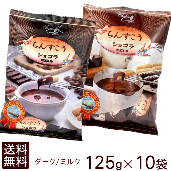 沖縄お土産 オンラインショップ 評価 沖縄土産 ファッションキャンディーちんすこうをチョコでコーティング 送料無料 選べる お菓子 ミルク 125g×10袋セット ちんすこうショコラ ダーク