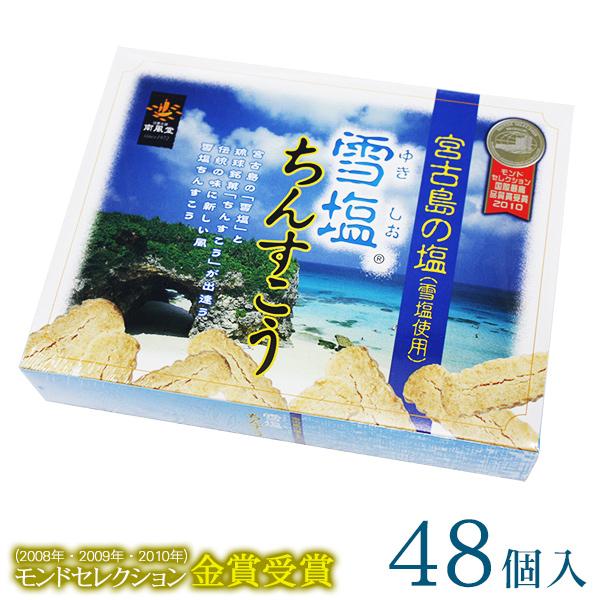宮古島の雪塩とちんすこうが織りなす豊かな味わい 雪塩ちんすこう セール商品 48個入 お菓子 購入 沖縄土産 沖縄お土産