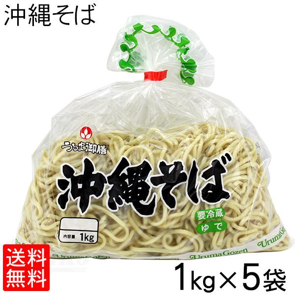 沖縄そば オキコのうるま御膳 1kg×5袋セット 送料無料 オキコ 一部予約 うるま御膳 年末年始大決算 冷蔵便