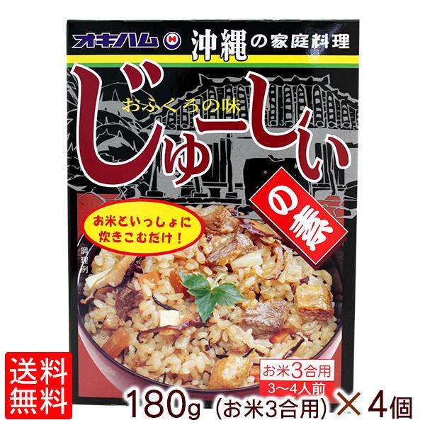 沖縄風炊き込みご飯 オキハム じゅーしぃの素 市場 180g×4個 国内正規品 レターパック送料無料