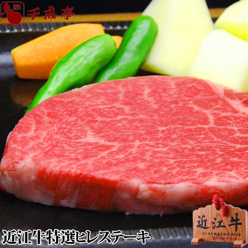 【近江牛牝限定】ギフト推奨品 近江牛特選ヒレステーキ 1枚150g