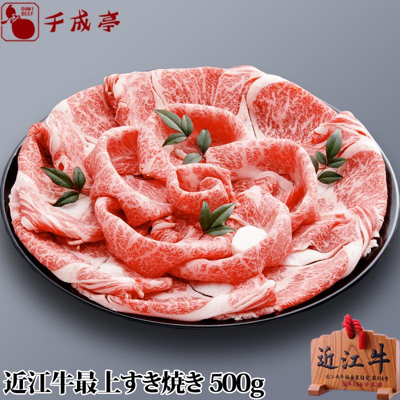 近江牛最上すき焼き 500g入り:近江牛の千成亭