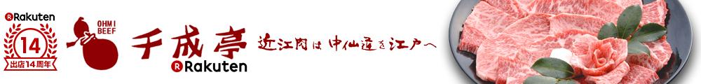 近江牛の千成亭:伝承された近江牛と自家製ハム・ソーセージをお届けいたします。