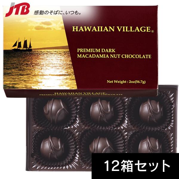 【ハワイ お土産】ハワイアンビレッジ マカダミアナッツダークチョコ6粒入12箱セット マカダミアナッツチョコレート ハワイ 食品 ハワイ土産 おみやげ お菓子