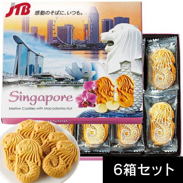 【10%OFFクーポン対象】マーライオンクッキー6箱セット【シンガポール お土産】|シンガポール 土産 クッキー 東南アジア おみやげ お菓子