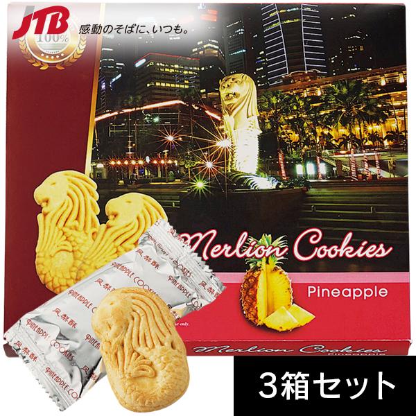 マーライオン パイナップルクッキー3箱セット【シンガポール お土産】|シンガポール 土産 クッキー 東南アジア おみやげ お菓子