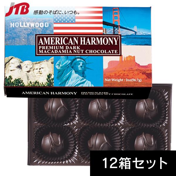 【アメリカ お土産】アメリカンハーモニーマカダミアナッツダークチョコ6粒入12箱セット|マカダミアナッツチョコレート アメリカ カナダ 南米 食品 アメリカ土産 おみやげ お菓子
