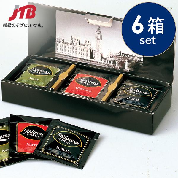 リッジウェイ ティーバッグセット6箱セット【イギリス お土産】|紅茶 ヨーロッパ イギリス土産 おみやげ 輸入